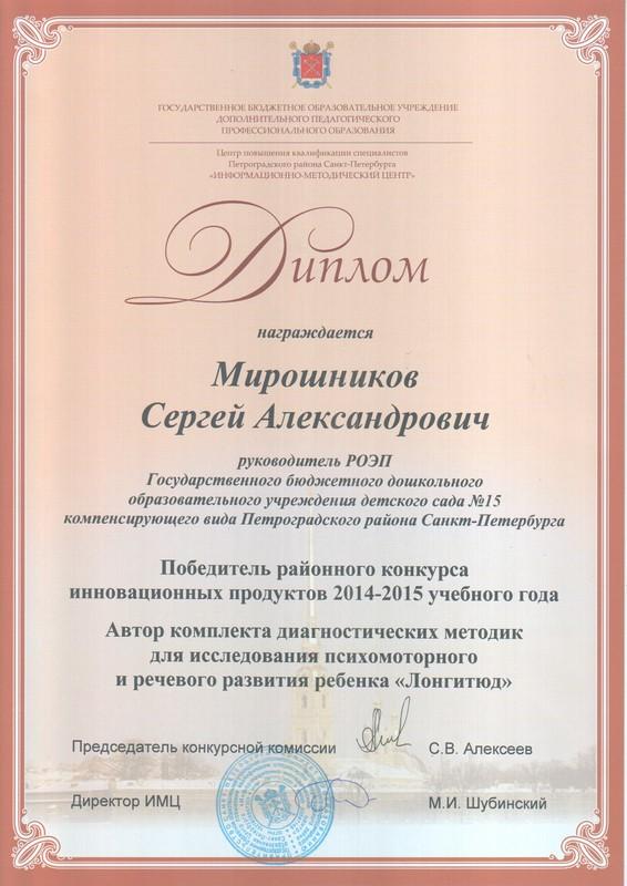 Мирошников С.А.
